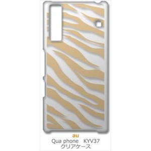 KYV37 Qua phone キュアフォン au クリア ハードケース ゼブラ柄(ベージュ)半透明透過 アニマル スマホ ケース スマートフォン|ss-link
