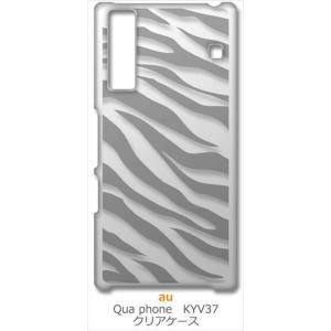 KYV37 Qua phone キュアフォン au クリア ハードケース ゼブラ柄(グレー)半透明透過 アニマル スマホ ケース スマートフォン カ|ss-link