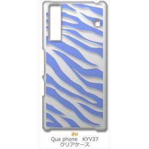 KYV37 Qua phone キュアフォン au クリア ハードケース ゼブラ柄(ブルー)半透明透過 アニマル スマホ ケース スマートフォン カ|ss-link