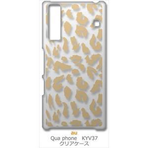 KYV37 Qua phone キュアフォン au クリア ハードケース ヒョウ柄(ベージュ)半透明透過 アニマル 豹 スマホ ケース スマートフォ|ss-link