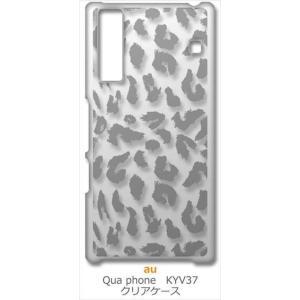 KYV37 Qua phone キュアフォン au クリア ハードケース ヒョウ柄(グレー)半透明透過 アニマル 豹 スマホ ケース スマートフォン|ss-link