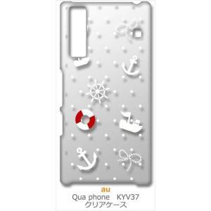 KYV37 Qua phone キュアフォン au クリア ハードケース 小マリン(ホワイト) ドット スマホ ケース スマートフォン カバー カスタム|ss-link