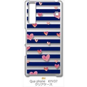 KYV37 Qua phone キュアフォン au クリア ハードケース ハート&ボーダー(ブルー) スマホ ケース スマートフォン カバー カスタム|ss-link