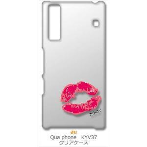 KYV37 Qua phone キュアフォン au クリア ハードケース キスマーク リップ スマホ ケース スマートフォン カバー カスタム ジャケ|ss-link
