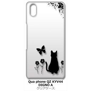 Qua phone QZ KYV44/おてがるスマホ01/DIGNO A クリア ハードケース 猫 ネコ 花柄 a026 ブラック スマホ ケース スマートフォン カバー カスタ|ss-link