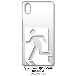 Qua phone QZ KYV44/おてがるスマホ01/DIGNO A クリア ハードケース 非常口(ホワイト) スマホ ケース スマートフォン カバー カスタム ジャケッ|ss-link