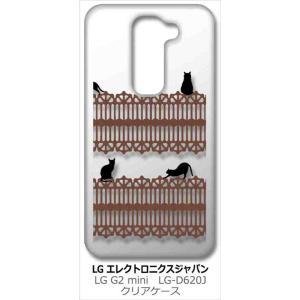 LG G2 mini (LG-D620J) LGエレクトロニクス クリア ハードケース 猫 ねこ ネコ おさんぽ 黒猫ブラウンレース カバー カスタム ジャケット|ss-link