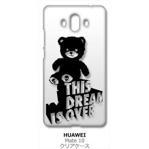 Mate 10 HUAWEI クリア ハードケース くま クマ テディベア ロゴ スマホ ケース スマートフォン カバー カスタム ss-link
