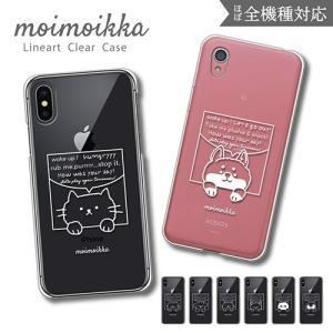 全機種対応 スマホ ケース クリア 猫 柴犬 パンダ 子ペンギン チワワ トイプードル 動物 アニマル 可愛い おしゃれ Xperia iphone moimoikka (もいもいっか)|ss-link