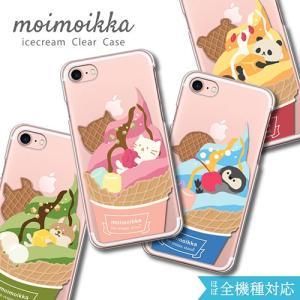 全機種対応 スマホ ケース クリア 猫 ペンギン 柴犬 パンダ アイス ソフトクリーム 柄 動物 アニマル キャラクター かわいい 可愛い おしゃれ Xperia iphone|ss-link