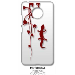 Moto G5 モトローラ クリア ハードケース アニマル 爬虫類 トカゲ ヤモリ シルエット 葉っぱ 蔦 y108-c スマホ ケー|ss-link