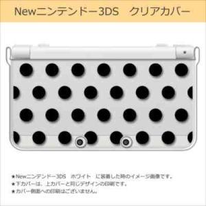 New ニンテンドー 3DS クリア ハード カバー ドット柄(ブラック) 水玉|ss-link