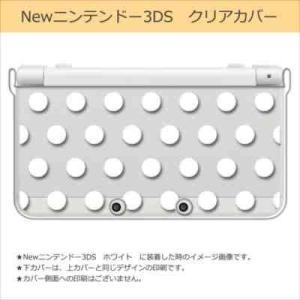 New ニンテンドー 3DS クリア ハード カバー ドット柄(ホワイト) 水玉|ss-link