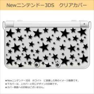 New ニンテンドー 3DS クリア ハード カバー 星柄(ブラック) スター|ss-link