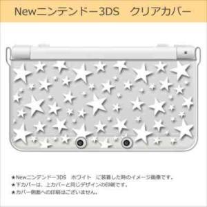 New ニンテンドー 3DS クリア ハード カバー 星柄(ホワイト) スター|ss-link