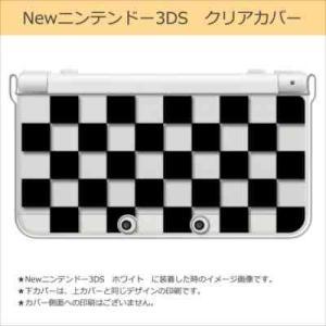 New ニンテンドー 3DS クリア ハード カバー ブロックチェック(ブラック) 市松|ss-link