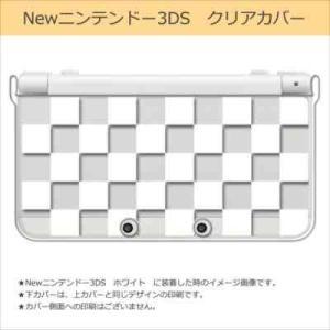 New ニンテンドー 3DS クリア ハード カバー ブロックチェック(ホワイト) 市松|ss-link