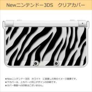 New ニンテンドー 3DS クリア ハード カバー ゼブラ柄(ブラック) アニマル|ss-link