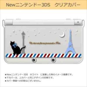 New ニンテンドー 3DS クリア ハード カバー パリ 猫の散歩(ブラック) ネコ エッフェル塔 フランス キラキラ|ss-link