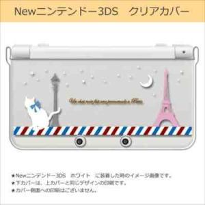 New ニンテンドー 3DS クリア ハード カバー パリ 猫の散歩(ホワイト) ネコ エッフェル塔 フランス キラキラ