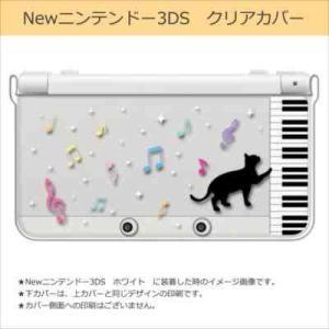 New ニンテンドー 3DS クリア ハード カバー ピアノと猫(ブラック) ネコ 音符 ミュージック キラキラ|ss-link