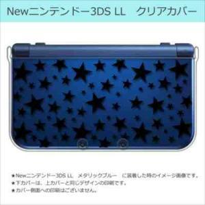 New ニンテンドー 3DS LL クリア ハード カバー 星柄(ブラック) スター|ss-link