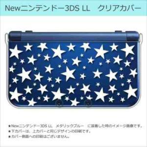New ニンテンドー 3DS LL クリア ハード カバー 星柄(ホワイト) スター|ss-link