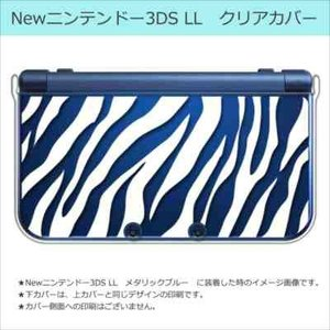 New ニンテンドー 3DS LL クリア ハード カバー ゼブラ柄(ホワイト) アニマル|ss-link
