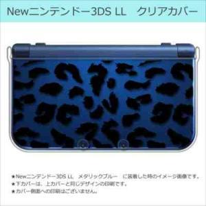 New ニンテンドー 3DS LL クリア ハード カバー ヒョウ柄(ブラック) アニマル 豹 レオパード|ss-link