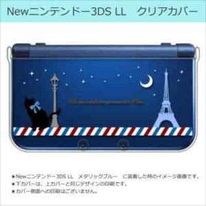 New ニンテンドー 3DS LL クリア ハード カバー パリ 猫の散歩(ブラック) ネコ エッフェル塔 フランス キラキラ