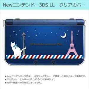 New ニンテンドー 3DS LL クリア ハード カバー パリ 猫の散歩(ホワイト) ネコ エッフェル塔 フランス キラキラ|ss-link