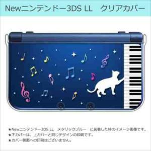 New ニンテンドー 3DS LL クリア ハード カバー ピアノと猫(ホワイト) ネコ 音符 ミュージック キラキラ