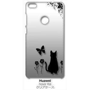 nova lite 608HW HUAWEI 楽天モバイル Y!mobile クリア ハードケース 猫 ネコ 花柄 a026 ブラック スマホ ケース スマートフォン カバー カスタ|ss-link