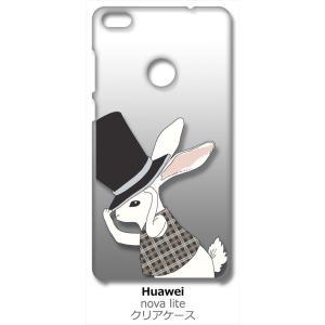 nova lite 608HW HUAWEI 楽天モバイル Y!mobile クリア ハードケース うさぎ ウサギ シルクハット アニマル スマホ ケース スマートフォン カバ|ss-link