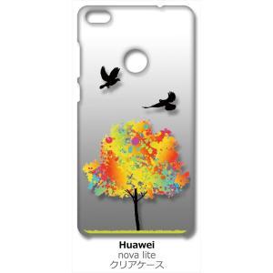 nova lite 608HW HUAWEI 楽天モバイル Y!mobile クリア ハードケース 鳥 バード レインボー ツリー スマホ ケース スマートフォン カバー カスタ|ss-link
