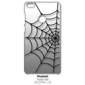 nova lite 608HW HUAWEI 楽天モバイル Y!mobile クリア ハードケース スパイダー 蜘蛛の巣 クモ ブラック スマホ ケース スマートフォン カバー|ss-link