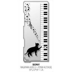 SONY WALKMAN A10シリーズ(NW-A17/A16) クリア ハードケース ピアノと黒猫 ネコ 音符 ミュージック ケース カバ|ss-link