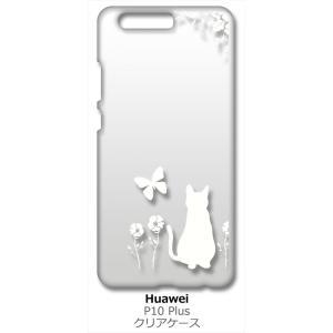 P10 Plus HUAWEI VKY-L29 クリア ハードケース 猫 ネコ 花柄 a026 ホワイト スマホ ケース スマートフォン カバー カスタ ss-link