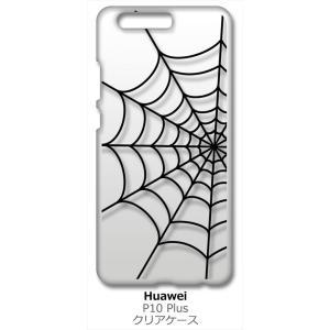 P10 Plus HUAWEI VKY-L29 クリア ハードケース スパイダー 蜘蛛の巣 クモ ブラック スマホ ケース スマートフォン カバー ss-link