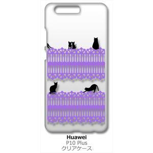 P10 Plus HUAWEI VKY-L29 クリア ハードケース 猫 ねこ ネコ おさんぽ 黒猫パープルレース スマホ ケース スマートフォン ss-link