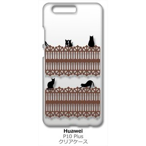 P10 Plus HUAWEI VKY-L29 クリア ハードケース 猫 ねこ ネコ おさんぽ 黒猫ブラウンレース スマホ ケース スマートフォン ss-link