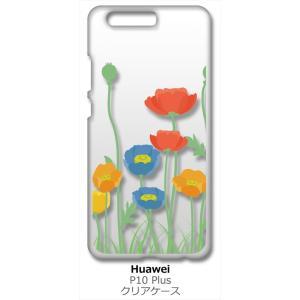 P10 Plus HUAWEI VKY-L29 クリア ハードケース 花柄 キャロライン風 つぼみ スマホ ケース スマートフォン カバー カスタ ss-link