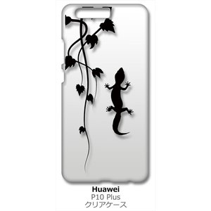P10 Plus HUAWEI VKY-L29 クリア ハードケース アニマル 爬虫類 トカゲ ヤモリ シルエット 葉っぱ 蔦 y108-a スマホ ケー ss-link