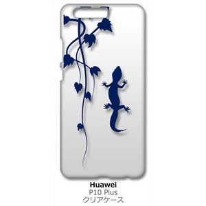 P10 Plus HUAWEI VKY-L29 クリア ハードケース アニマル 爬虫類 トカゲ ヤモリ シルエット 葉っぱ 蔦 y108-d スマホ ケー ss-link