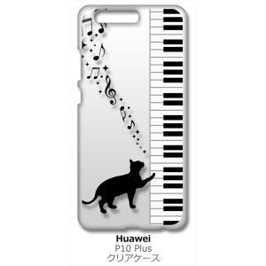 P10 Plus HUAWEI VKY-L29 クリア ハードケース ピアノと黒猫 ネコ 音符 ミュージック スマホ ケース スマートフォン カバ ss-link