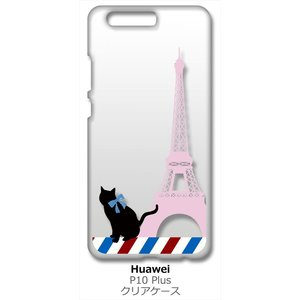 P10 Plus HUAWEI VKY-L29 クリア ハードケース 猫 エッフェル塔(ピンク) パリ フランス スマホ ケース スマートフォン カ ss-link