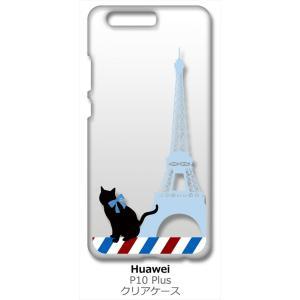 P10 Plus HUAWEI VKY-L29 クリア ハードケース 猫 エッフェル塔(ブルー) パリ フランス スマホ ケース スマートフォン カ ss-link