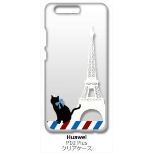 P10 Plus HUAWEI VKY-L29 クリア ハードケース 猫 エッフェル塔(ホワイト) パリ フランス スマホ ケース スマートフォン ss-link