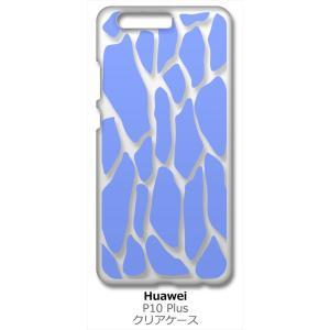 P10 Plus HUAWEI VKY-L29 クリア ハードケース キリン柄(ブルー)半透明透過 アニマル スマホ ケース スマートフォン カ ss-link