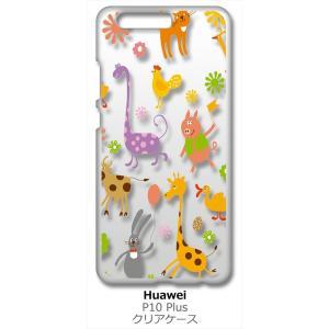 P10 Plus HUAWEI VKY-L29 クリア ハードケース アニマル 花柄 ポップ スマホ ケース スマートフォン カバー カスタム ジャ ss-link